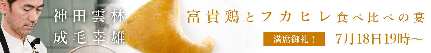 神田雲林・富貴鶏とフカヒレ食べ比べの宴