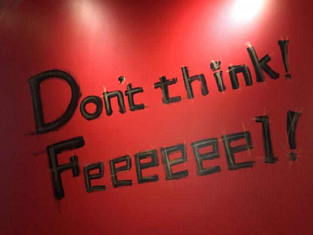 Don't think!Feeeeeel!(考えるんじゃない。感じるんだ)