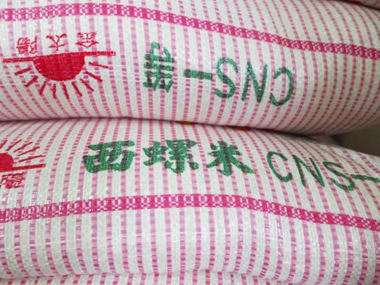 台湾米の中でもおいしさで定評がある西螺米。