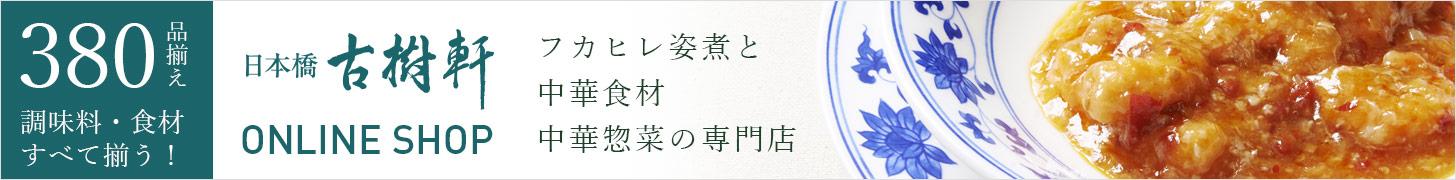 日本橋古樹軒