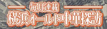 横浜オールド中華探訪