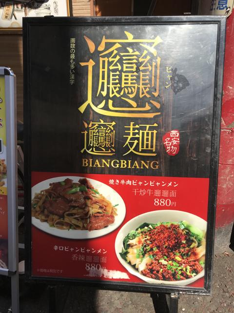 画数の最も多い漢字「ビャン」