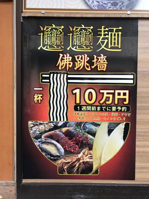 「ビャンビャン麺 佛跳牆」1杯10万円