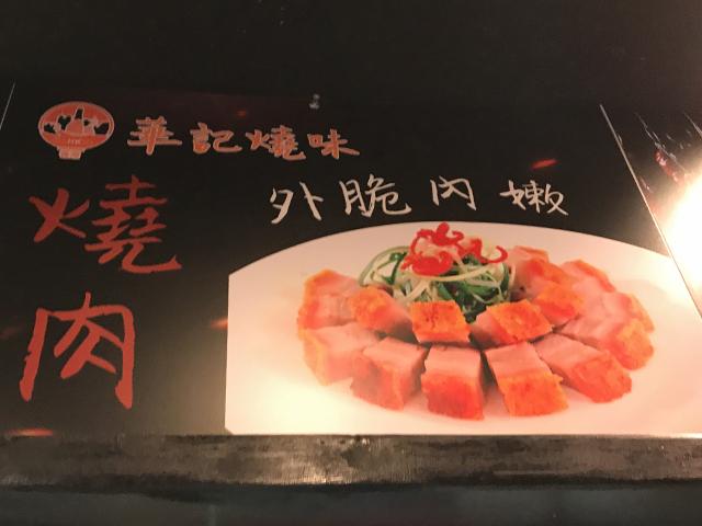 燒肉の掲示には「外脆内嫩」の文字