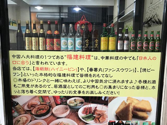 店頭の福建料理の説明