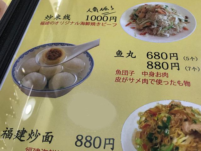 鱼丸(魚団子)