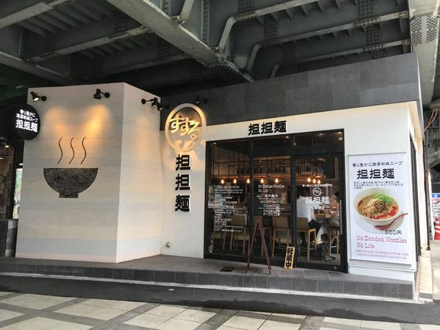 三崎町「すする 担担麺 水道橋店」