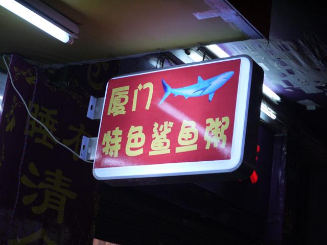 福建省厦門(アモイ)にあったサメ粥屋