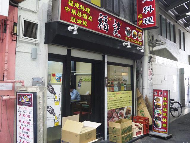 福記 新小岩2号店