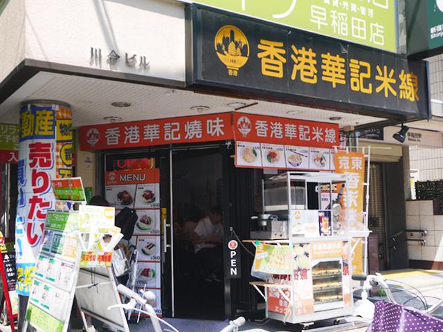 香港華記茶餐廳 早稲田店