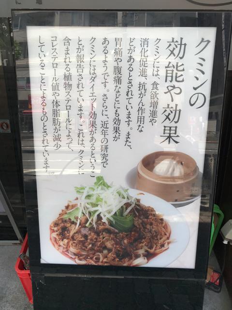 重慶小麺よりもプッシュされている「孜然牛肉麺」