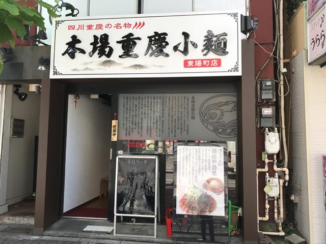 本場重慶小麺 東陽店