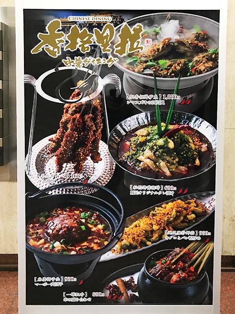中華ダイニング 香格里拉(シャングリラ)の料理