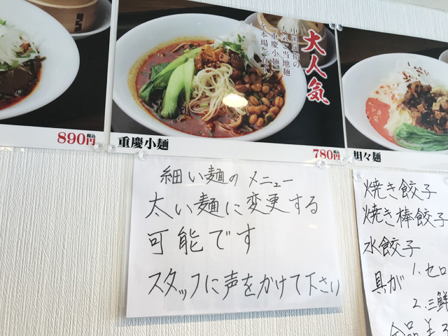 麺は細麺、太麺選択可能