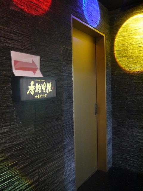 「中華ダイニング 香格里拉」入口