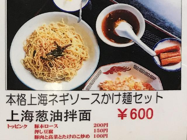 上海葱油拌面600円