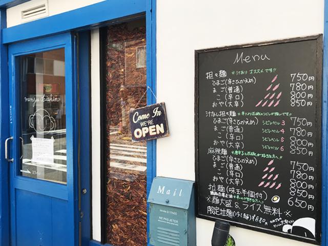 2017年7月にオープンの「麺屋 大申 神保町店」