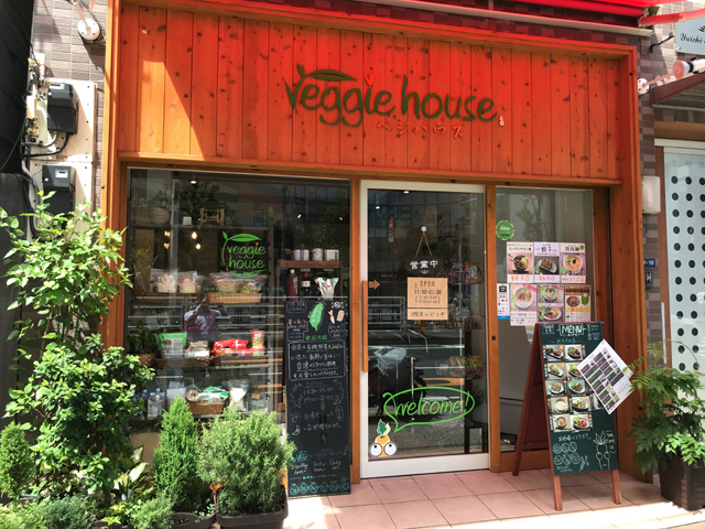 2018年1月に蔵前橋通り沿いにリニューアルオープンした「veggie house」