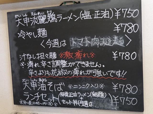 「麺屋 大申 日本橋本店」のメニュー(2015年6月撮影)