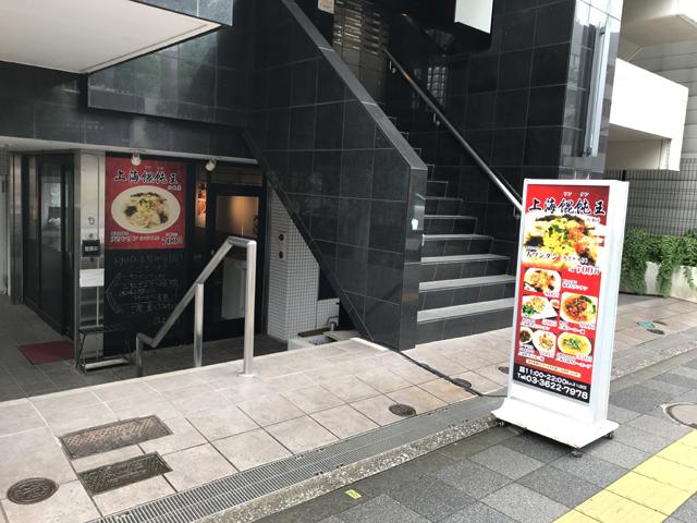 海馄饨王 両国店
