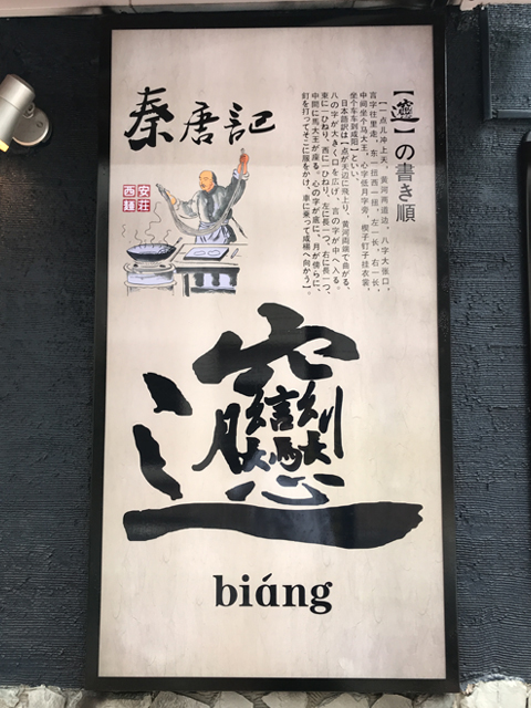 何度書いても正確な画数が分からない漢字「ビャン」