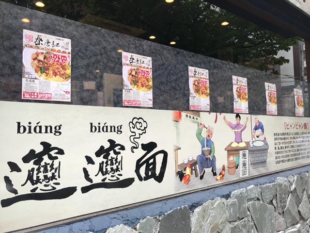 麺じゃなくて面と書くところも中国的。