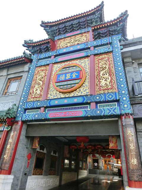 中国の中心、天安門広場前の 前門大街にも全聚徳。
