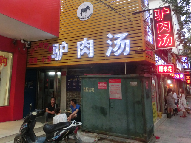 ロバ肉スープ(驴肉汤)のお店。河南省ではロバ肉が名物。