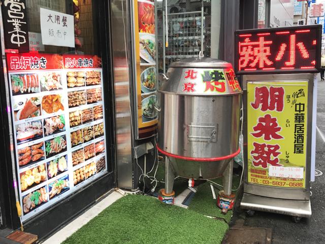 北京烤鴨(北京ダック)の焼き窯