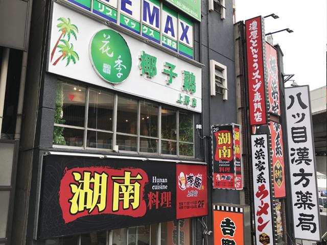 湖南料理「李厨」&海南料理「花季(Hanadoki)椰子鶏」