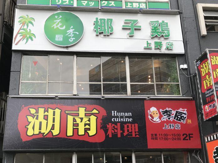 上野駅前のビルの2Fに湖南料理「李厨」、3Fに海南料理「花李(Hanadori)椰子鷄」がオープン