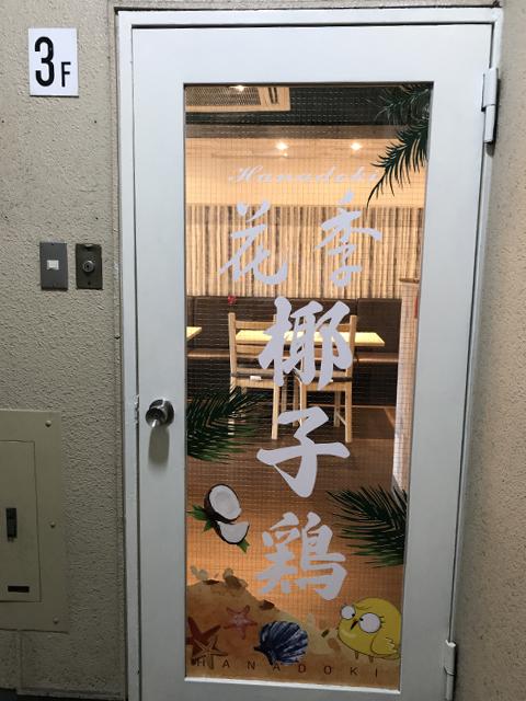 「花季(Hanadoki)」の入口