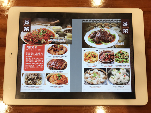 「李厨」のメニューはタブレット