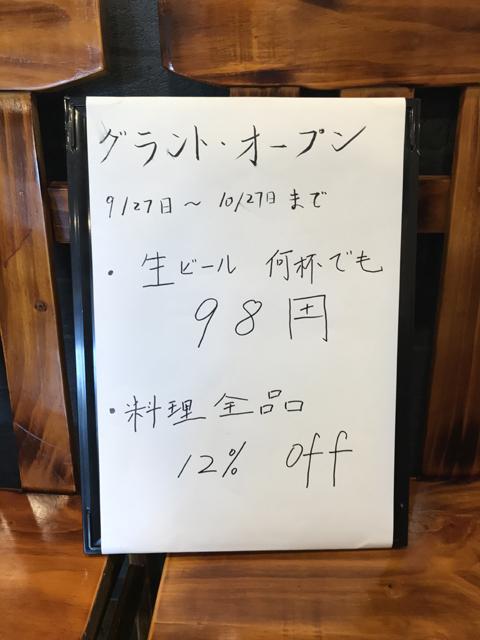 「李厨 上野店」はオープニングサービス中