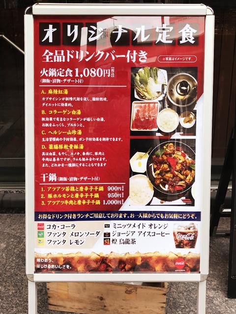 火鍋と干鍋のランチメニュー