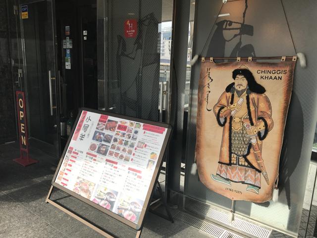 入口にはチンギス・ハンの肖像