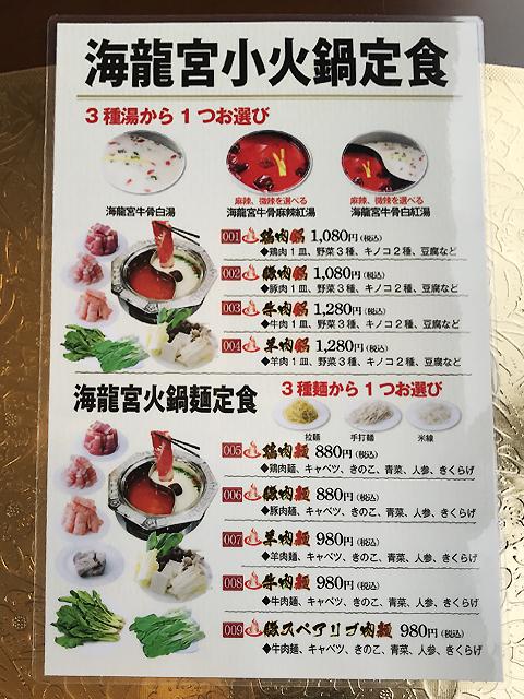 ランチの小火鍋定食メニュー