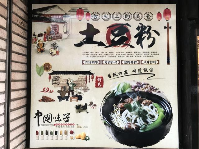 土豆粉を説明する中国語の看板。この下には日本語で説明した看板も。