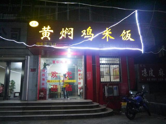 黄燜鶏米飯(河南省安陽市)