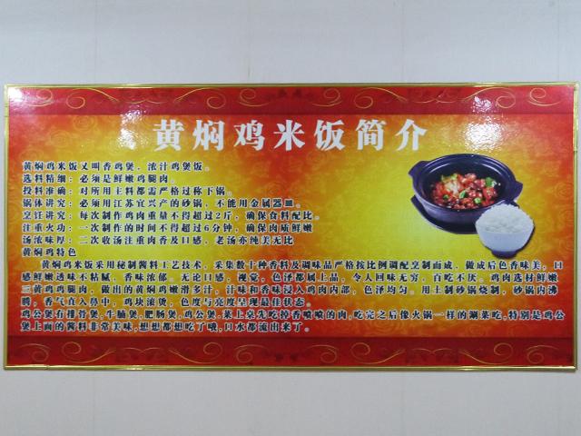 店内にあった黄燜鶏米飯の紹介文。2行目に「必須是鲜嫩鸡腿肉」。