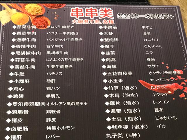 串串類のメニュー