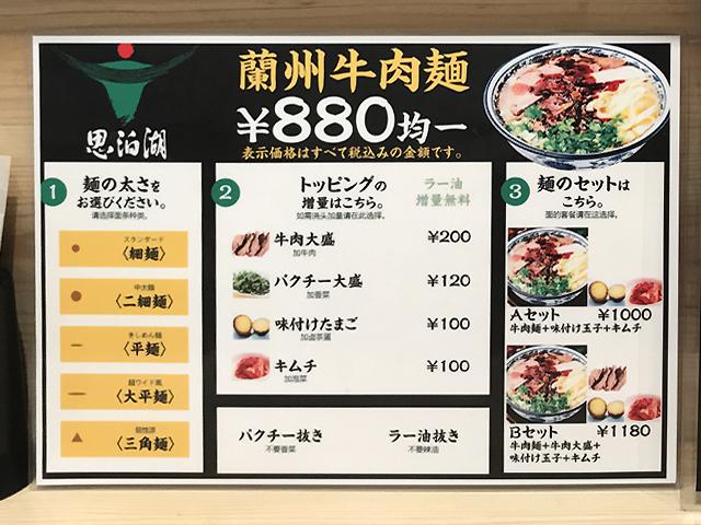 蘭州牛肉麺メニュー