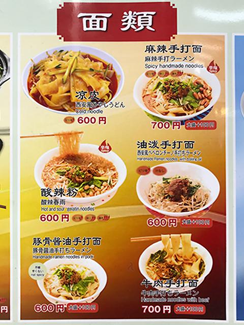 「平成福順 アメ横店」の麺メニュー