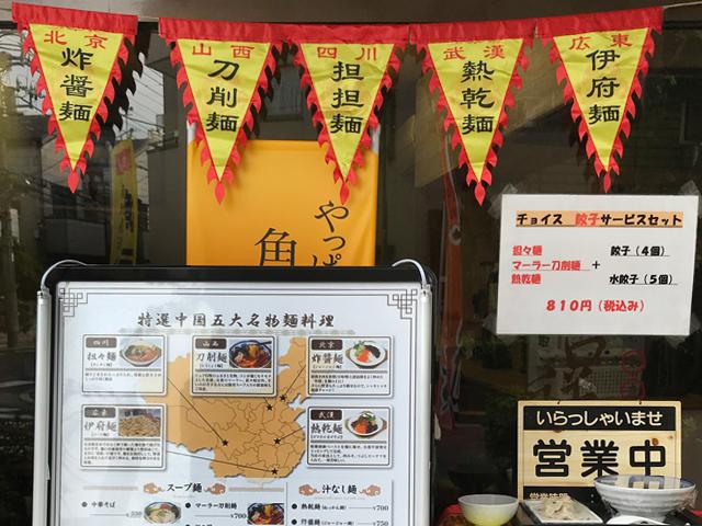 中国五大麺の旗