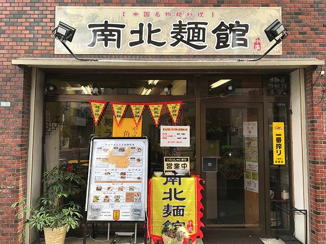 「南北麺館」外観