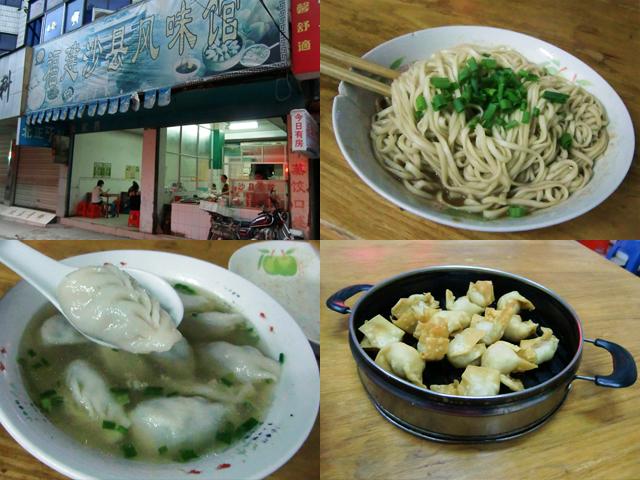 湖南省で入った沙県小吃(2010年7月)