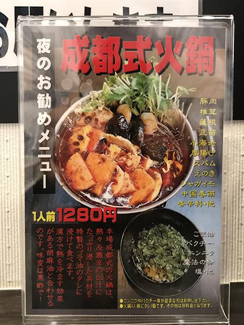 成都式火鍋