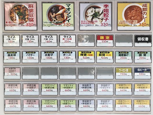 ランチタイムは券売機先払いで、定食をカスタマイズ。組合せから除いた同じ料理2品のボタンもあります。