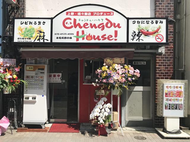 上野・晴々飯店プロデュース「チャンドゥ・ハウス」