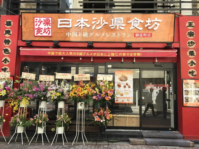 日本沙県食坊 御徒町店